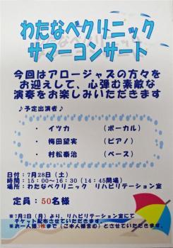 1342961124_concert