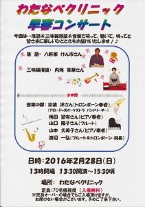 2016新春ライブ