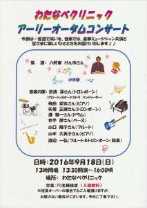 0918アーリーオータムコンサート