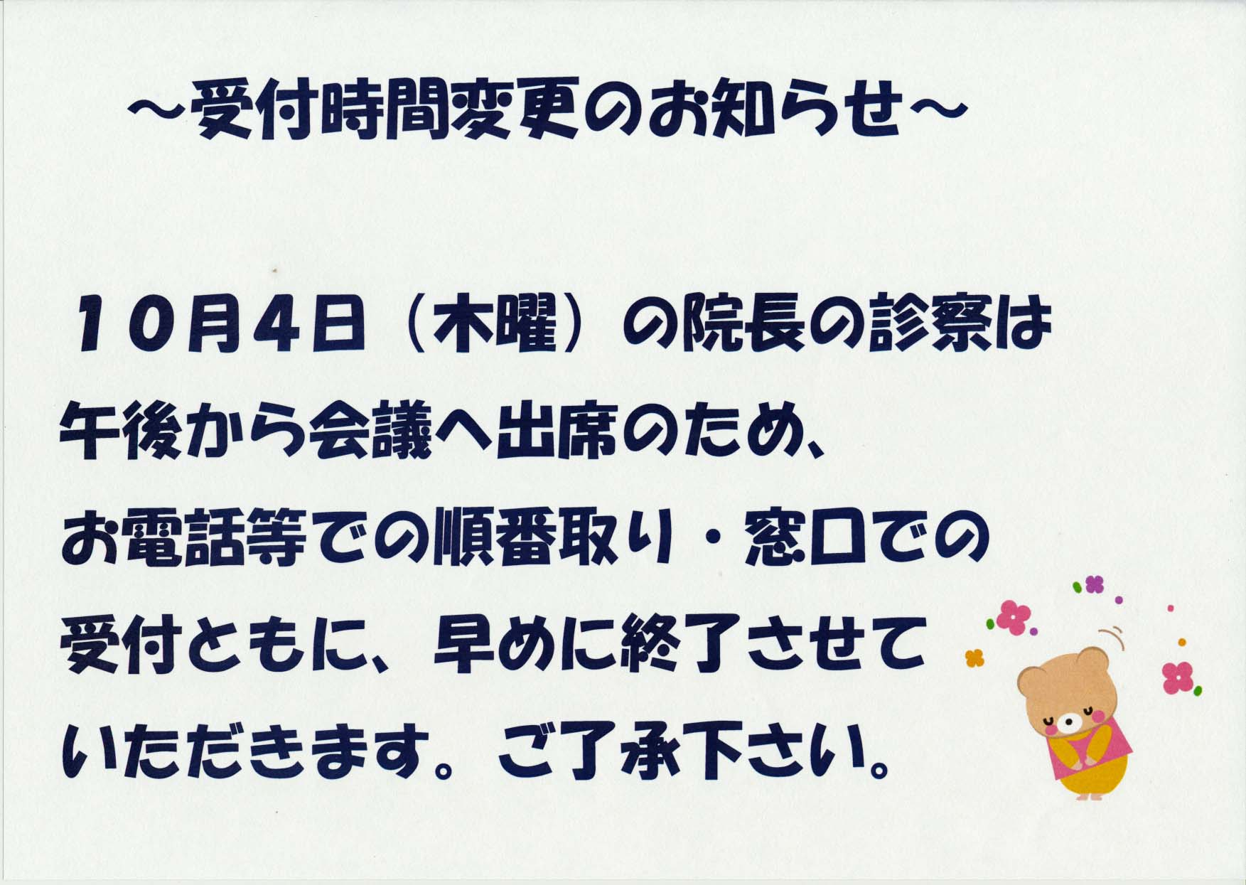 2018.10集団指導出張