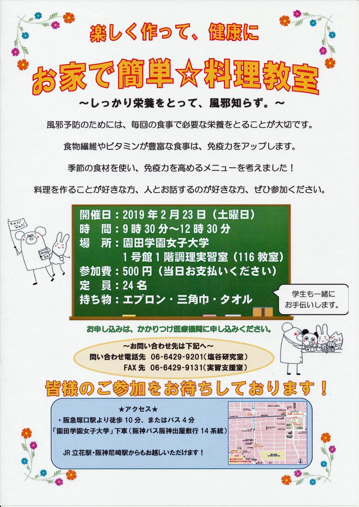 20190223料理教室園田